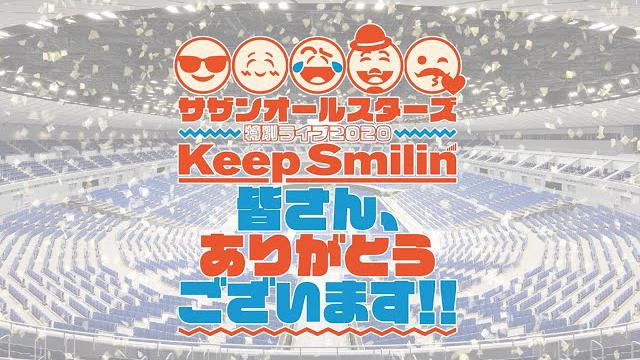 サザンオールスターズ 特別ライブ 2020 「Keep Smilin' 〜皆さん、ありがとうございます!!〜」