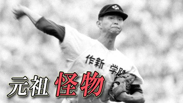 """NHK『あの試合をもう一度!スポーツ名勝負""""怪物江川 最後の一球""""「銚子商×作新学院」』(c)NHK"""