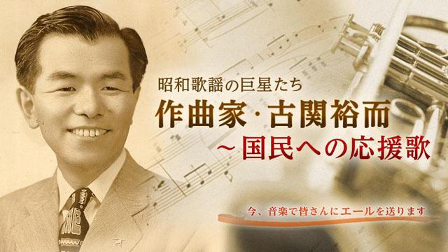BSテレ東『昭和歌謡の巨星たち〜作曲家・古関裕而〜国民への応援歌』(c)BSテレ東