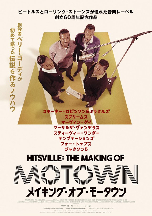 メイキング・オブ・モータウン (c)2019 Motown Film Limited. All Rights Reserved