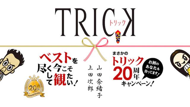 「トリック」20周年ビジュアル(C)テレビ朝日