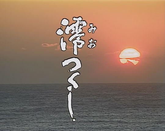 澪つくし (c)NHK
