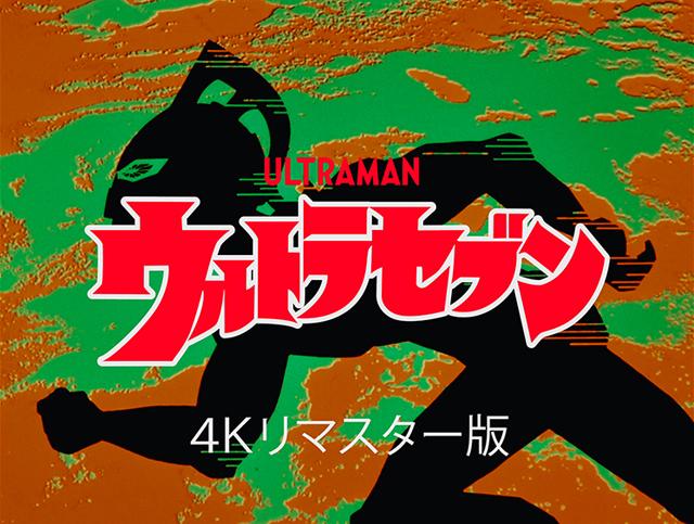 『ウルトラセブン』4Kリマスター版 (c)円谷プロ
