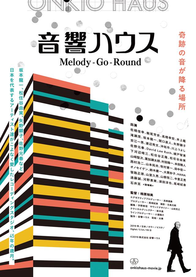音響ハウス Melody-Go-Round (C)2019 株式会社 音響ハウス