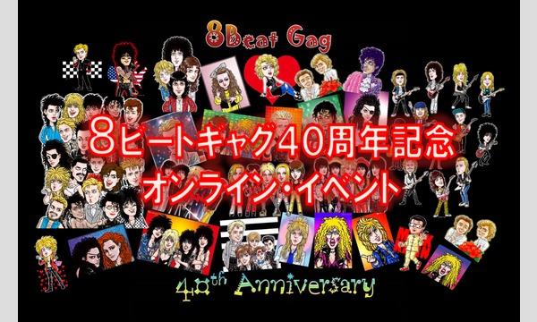 8ビートギャグ40周年記念オンライン・イベント「8ビートギャグの世界」