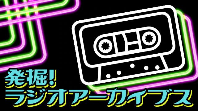 NHK『発掘!ラジオアーカイブス』(c)NHK