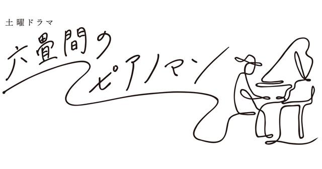 マン 歌詞 ピアノ 【六畳間のピアノマン】古舘佑太郎が歌う曲は?ビリージョエルの名曲「ピアノマン」♬