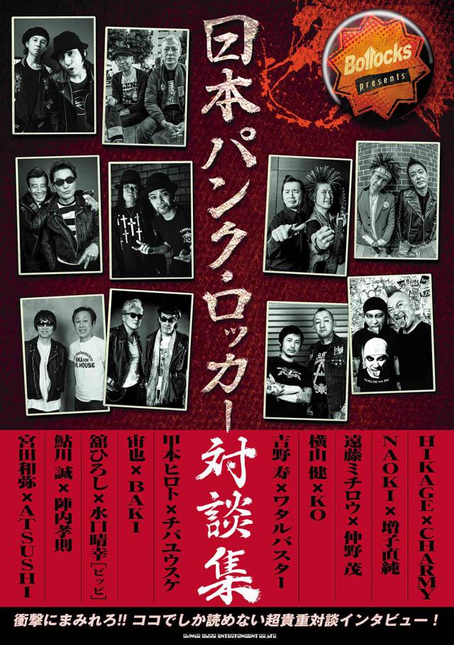 Bollocks presents 日本パンク・ロッカー対談集