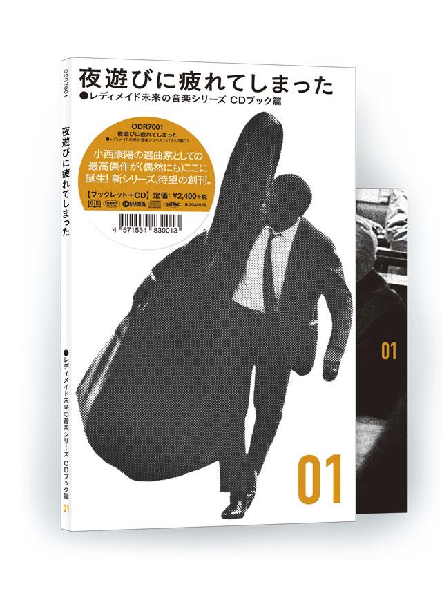 【レディメイド未来の音楽シリーズ CDブック篇】『夜遊びに疲れてしまった』