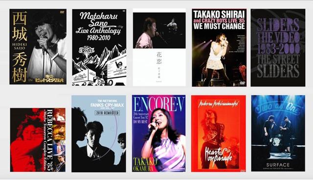 極!音楽映像万博 2021 〜STAY AT HOME & ENJOY THE MUSIC!!〜