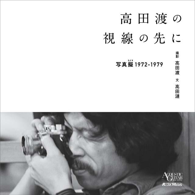 高田渡の視線の先に-写真擬(もどき)-1972-1979-