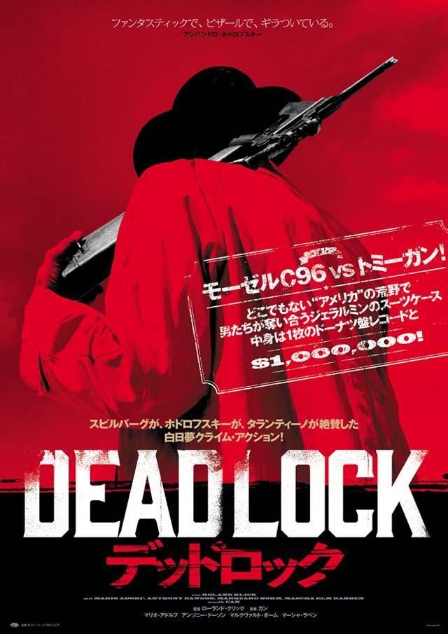 デッドロック (C)Filmgalerie451