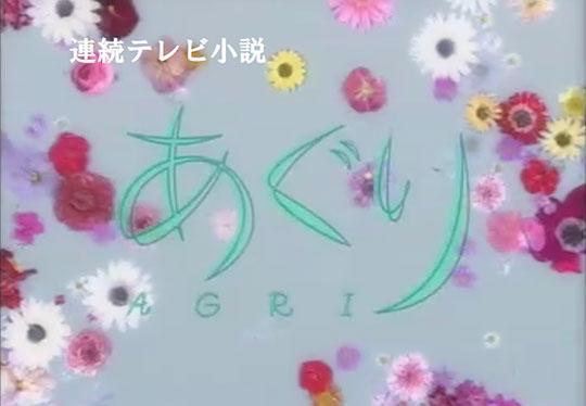 NHK『あぐり』(c)NHK