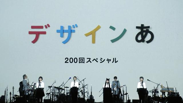 NHK『デザインあ』200回スペシャル (c)NHK