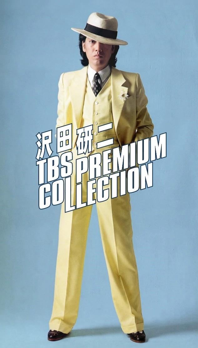 沢田研二 TBS PREMIUM COLLECTION