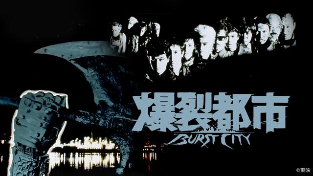 爆裂都市 バースト・シティ ©東映