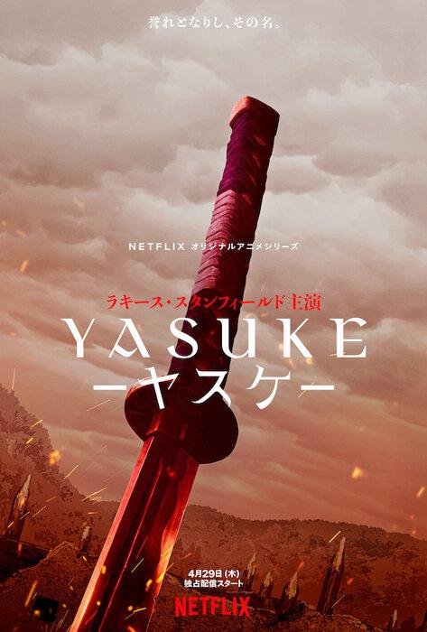 YASUKE -ヤスケ- (c)MAPPA