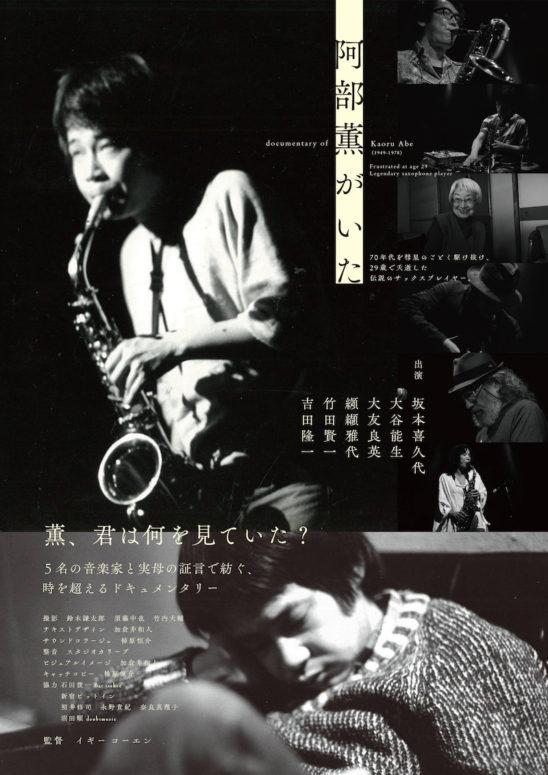 阿部薫がいた - documentary of kaoru abe -
