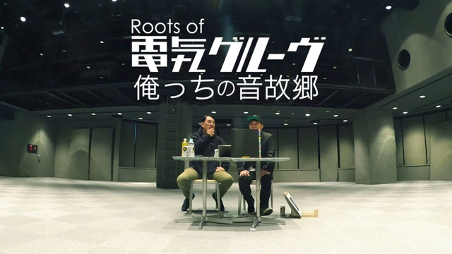 Roots of 電気グルーヴ 〜俺っちの音故郷〜(仮)