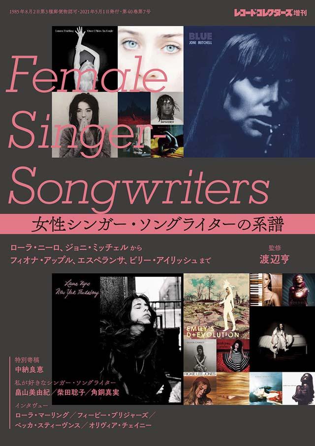 レコード・コレクターズ5月増刊号 『女性シンガー・ソングライターの系譜』