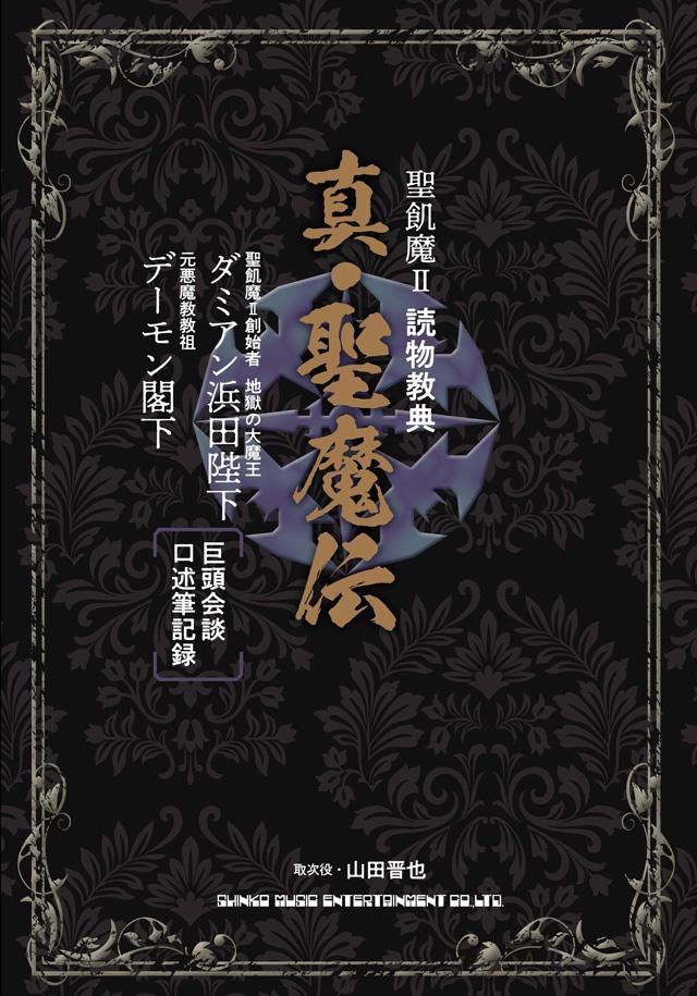 聖飢魔Ⅱ 読物教典 真・聖魔伝