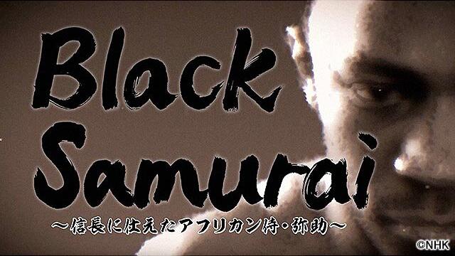 NHKBlack Samurai 信長に仕えたアフリカン侍・弥助』(c)NHK