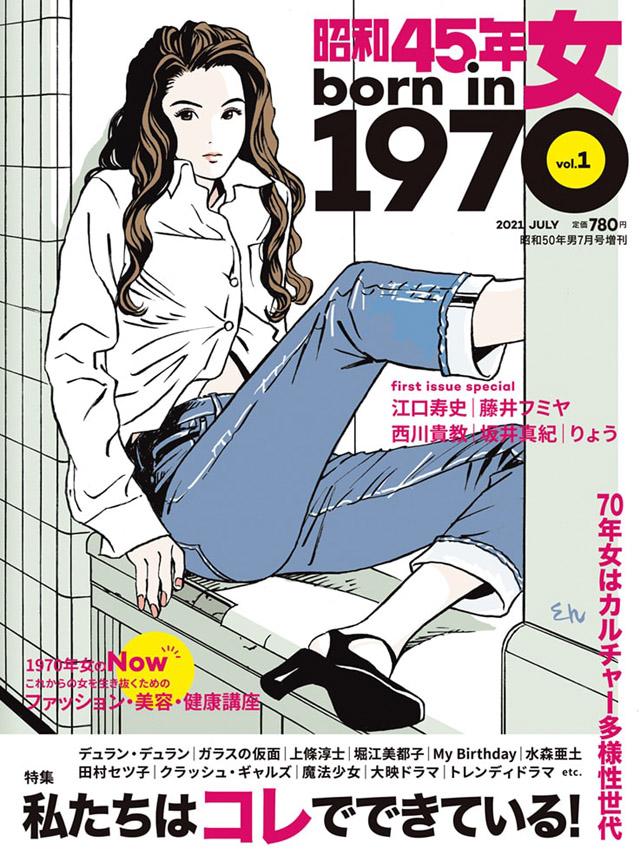昭和45年女・1970年女