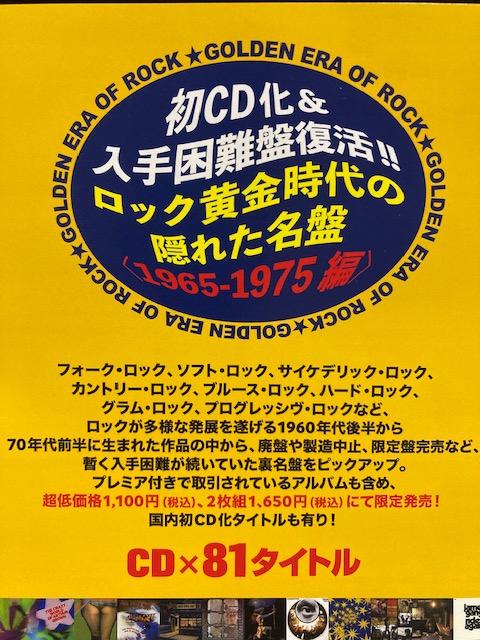 『ロック黄金時代〜隠れた名盤クロニクル』関連画像