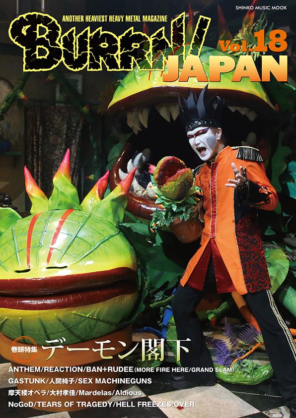 BURRN!JAPAN Vol.18