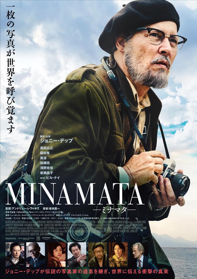 MINAMATA―ミナマター © 2020 MINAMATA FILM, LLC