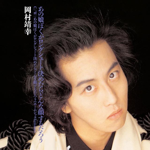 岡村靖幸 / あの娘ぼくがロングシュート決めたらどんな顔するだろう