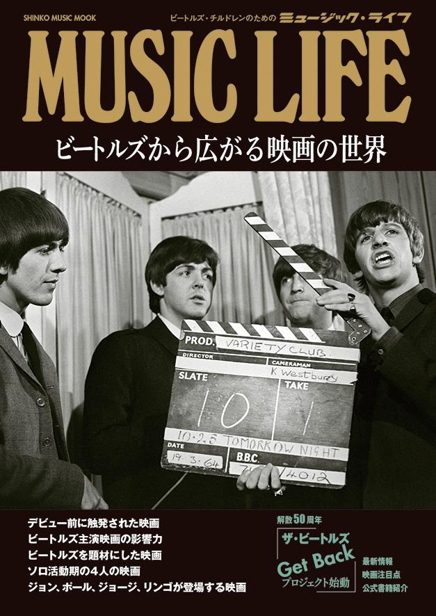 MUSIC LIFE ビートルズから広がる映画の世界
