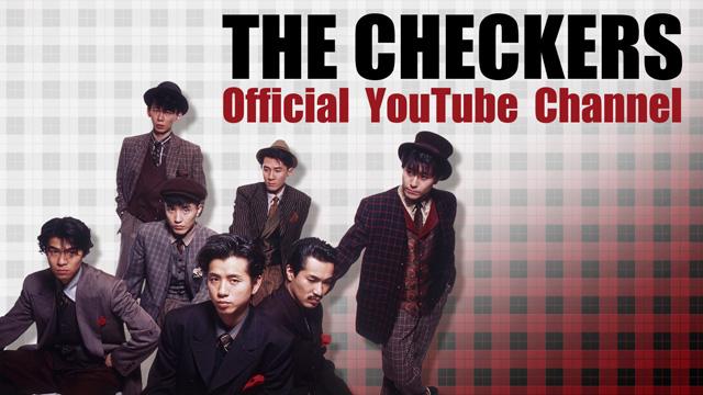 チェッカーズのYouTube公式チャンネル