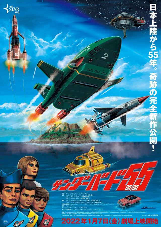 『サンダーバード55/GOGO』 Thunderbirds TM and(C)ITC Entertainment Group Limited 1964,1999 and 2021.Licensed by ITV Studios Limited. All rights reserved.